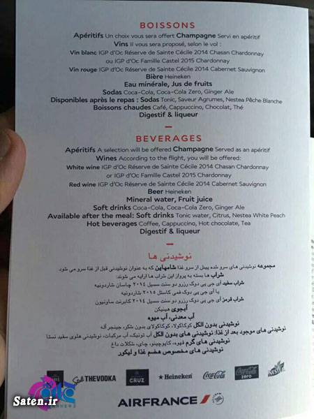 پرواز تهران پاریس ایرفرانس در تهران