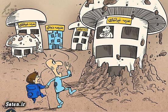 کاریکاتور مدرسه کاریکاتور مدارس غیرانتفاعی کاریکاتور دانش آموز کاریکاتور آموزش و پرورش