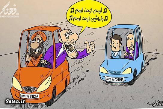 وضعیت صنعت خودروسازی کاریکاتور واردات کاریکاتور خودروسازان