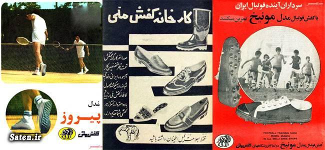 کفش ملی