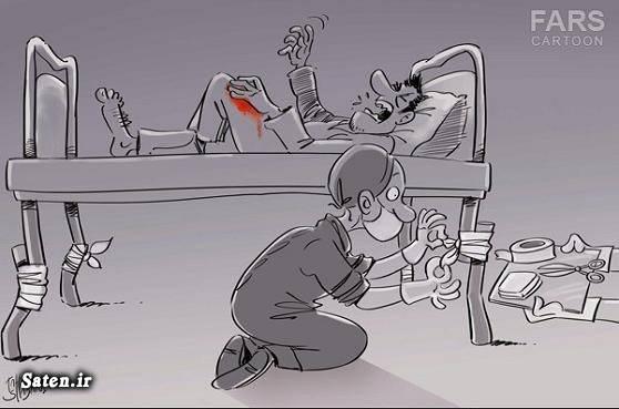 کاریکاتور وزارت بهداشت کاریکاتور پزشکان کاریکاتور بیمارستان