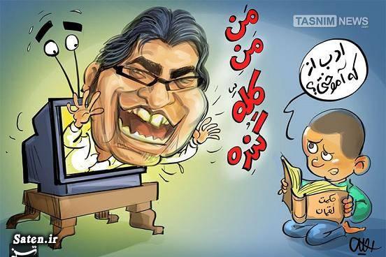 مجری برنامه اکسیر کاریکاتور فرزاد حسنی کاریکاتور صدا و سیما کاریکاتور تلویزیون بیوگرافی فرزاد حسنی