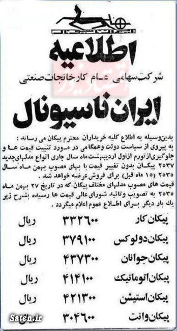 قیمت پیکان جوانان قیمت پیکان اتوماتیک قیمت پیکان عکس قدیمی عکس ایران قدیم