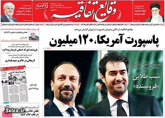 صفحه اول روزنامه ها تیتر روزنامه ها بیوگرافی شهاب حسینی بیوگرافی اصغر فرهادی