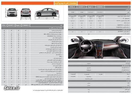 مشخصات خودرو آریو قیمت خودرو آریو تاکسی فرسوده