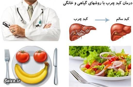 مجله سلامت سلامت کبد رژیم غذایی برای کبد درمان کبد چرب بهترین رژیم غذایی
