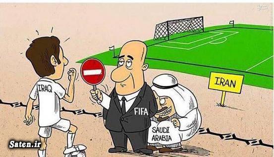 کاریکاتور فیفا کاریکاتور فوتبال کاریکاتور عربستان