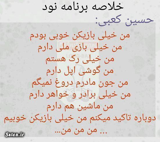 همسر حسین کعبی سن واقعی حسین کعبی بیوگرافی حسین کعبی
