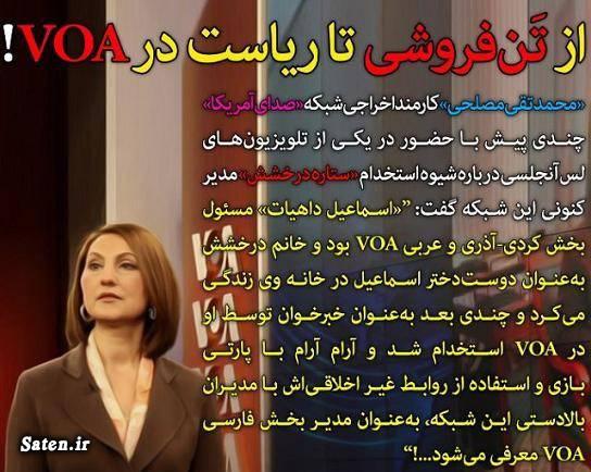 همسر ستاره درخشش سهیلا جنگجو بیوگرافی ستاره درخشش بخش فارسی صدای آمریکا اردوان روزبه voa