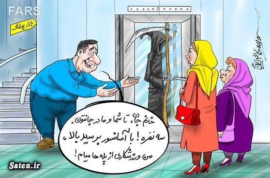 کاریکاتور امنیت ساختمان کاریکاتور استاندارد کاریکاتور آسانسور