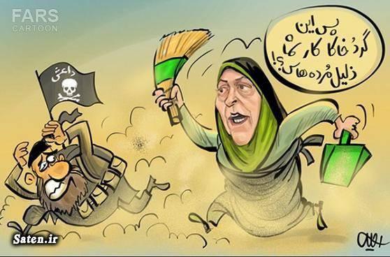 کاریکاتور معصومه ابتکار کاریکاتور محیط زیست کاریکاتور برجام پسابرجام برجام