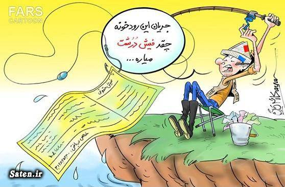 کاریکاتور فیش حقوقی کاریکاتور حقوق مدیران دولتی کاریکاتور حقوق کارگران