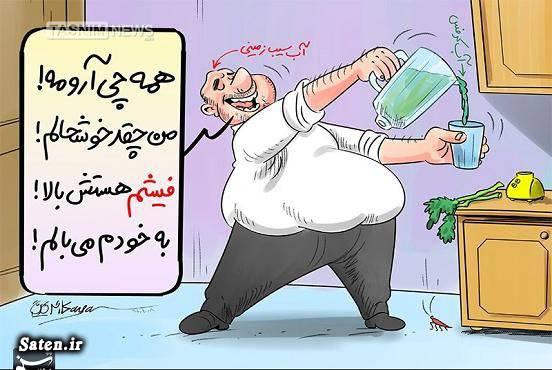کاریکاتور مدیران کاریکاتور فیش حقوقی کاریکاتور حقوق مدیران دولتی کاریکاتور حقوق کارگران
