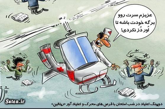 کاریکاتور شب امتحان کاریکاتور دانش آموز اعتیاد دانش آموزان
