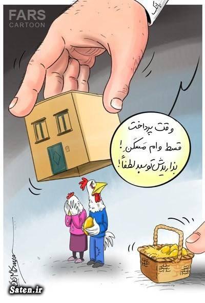 وام بانک مسکن کاریکاتور وام مسکن شرایط وام بانک مسکن اقساط وام بانک مسکن