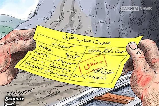 معدن طلای آق دره کاریکاتور شلاق کاریکاتور حقوق کارگران