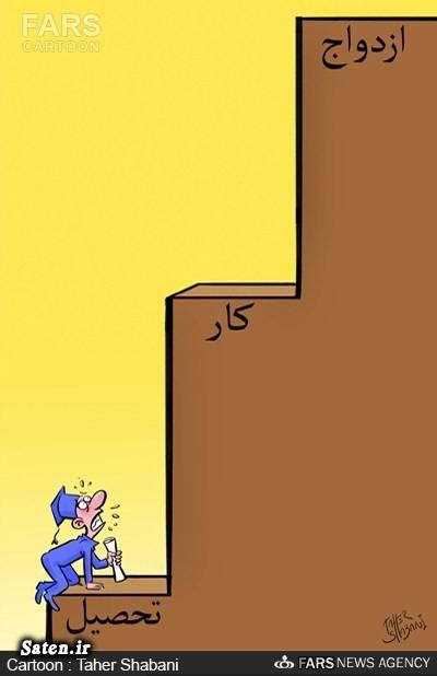 کاریکاتور تحصیلکرده کاریکاتور بیکاری کاریکاتور اشتغال کاریکاتور ازدواج