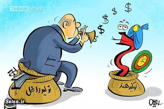 کاریکاتور وزارت صنعت معدن و تجارت کاریکاتور واردات کاریکاتور تولید ملی کاریکاتور تولید کننده داخلی