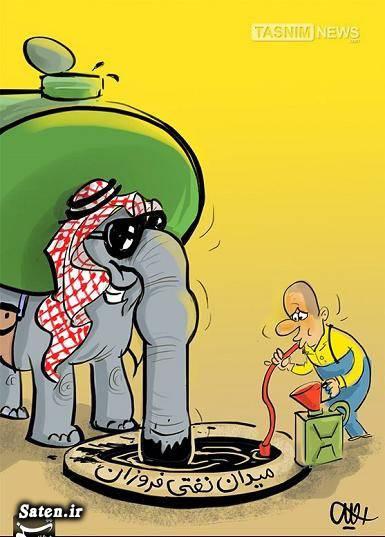 میدان نفتی فروزان کاریکاتور وزارت نفت کاریکاتور عربستان جنگ ایران و عربستان