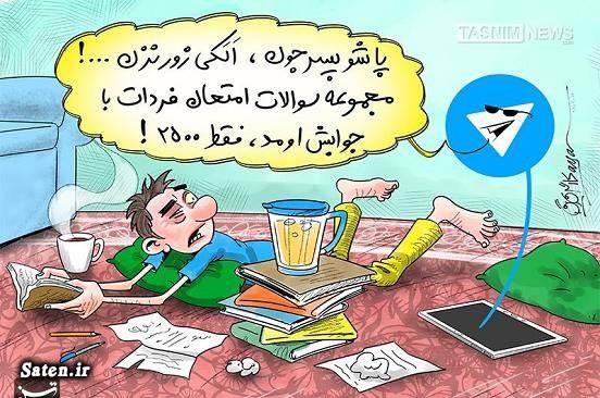 کاریکاتور شب امتحان کاریکاتور تلگرام