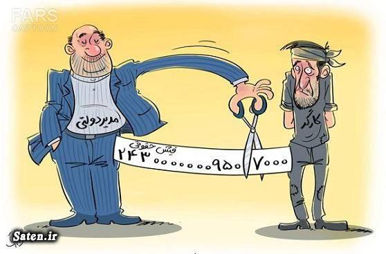 کاریکاتور فیش حقوقی کاریکاتور حقوق کارمندان کاریکاتور حقوق کارگران فیش حقوقی مدیران فیش حقوقی دولتی ها