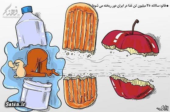 کاریکاتور غذا کاریکاتور اسراف