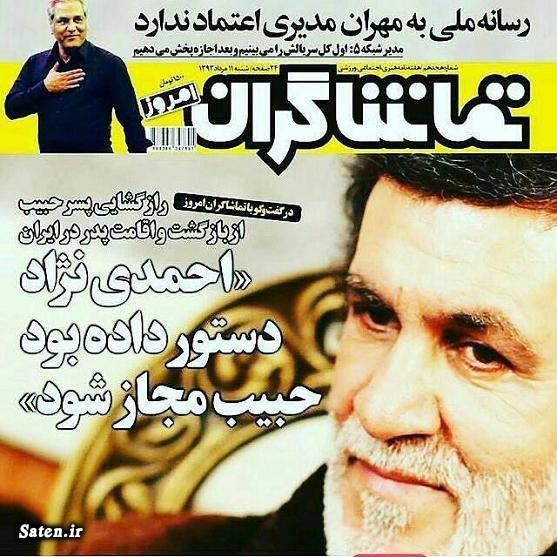 مراسم تشییع حبیب بیوگرافی حبیب محبیان اخبار احمدی نژاد