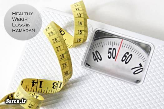 لاغری در ماه رمضان روزه گرفتن رژیم غذایی لاغر شدن بهترین غذا برای ماه رمضان بهترین روش کاهش وزن بهترین رژیم لاغری