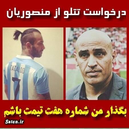 شماره 7 استقلال بیوگرافی امیر تتلو اینستاگرام امیر تتلو استقلال تهران اخبار فوتبال