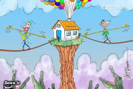 کاریکاتور طلاق طلاق توافقی