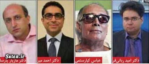 همسر عباس کیارستمی علت مرگ عباس کیارستمی دکتر مازيار پارسا دکتر امید ربانی فر دکتر احمد مير خطای پزشکی بیمارستان جم احمد کیارستمی