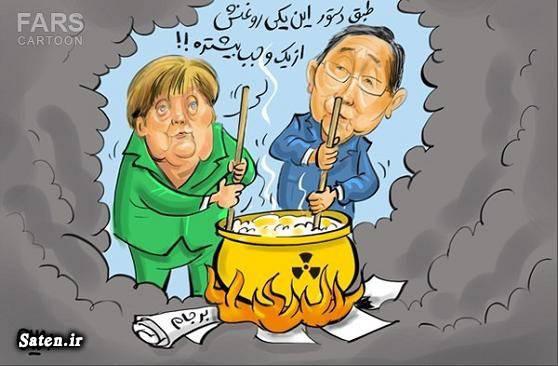 کاریکاتور توافق هسته ای کاریکاتور پسابرجام کاریکاتور برجام