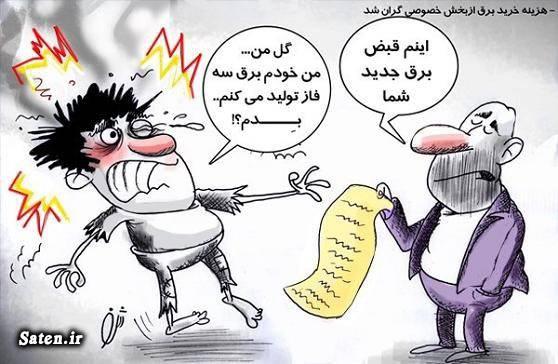 کاریکاتور قیمت برق