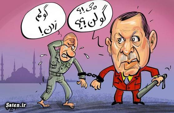 کودتا ترکیه کاریکاتور اردوغان اخبار ترکیه
