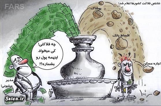 کاریکاتور فیش حقوقی شاخص فلاکت