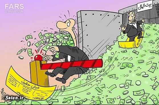 فیش حقوقی مدیران فیش حقوقی دولتی ها غارتگران بیت المال دولت تدبیر و امید