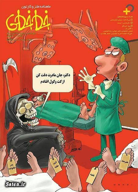 مجله خط خطی کاریکاتور وزارت بهداشت کاریکاتور دکتر کاریکاتور پزشکان خطای پزشکی