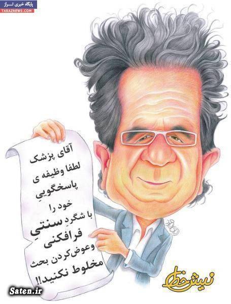 کاریکاتور دکتر کاریکاتور پزشکان کاریکاتور بیمارستان