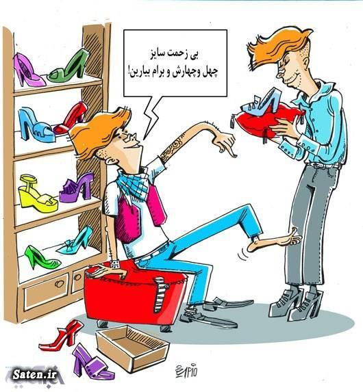 کفش پاشنه بلند مردانه کاریکاتور مدل لباس کاریکاتور ماهواره بچه تهرانی