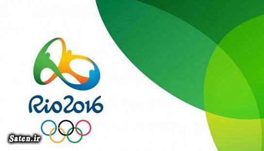 نتایج والیبال نتایج المپیک 2016 برزیل برنامه والیبال المپیک 2016 برنامه جام جهانی والیبال ایرانیان در المپیک 2016 المپیک 2016 ریودوژانیرو اخبار والیبال اخبار جام جهانی والیبال