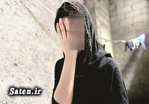 عکس زن برهنه دختر گمشده دختر تهرانی حوادث تهران اخبار تهران