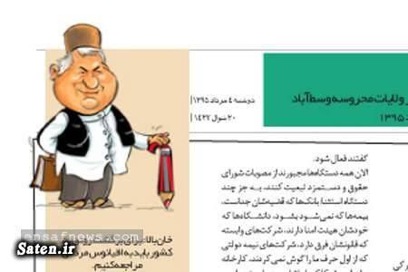 کاریکاتور هاشمی رفسنجانی روزنامه جوان خان بالا