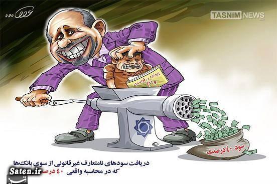 کاریکاتور وام کاریکاتور سود بانکی کاریکاتور تدبیر و امید کاریکاتور بانک