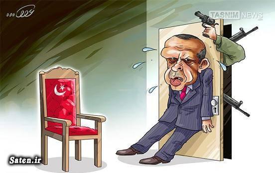 کودتا ترکیه کاریکاتور ترکیه کاریکاتور اردوغان رئیس جمهور ترکیه بیوگرافی اردوغان