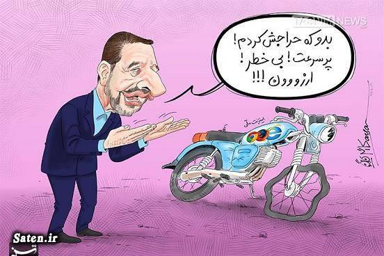 کاریکاتور وزیر ارتباطات کاریکاتور محمود واعظی کاریکاتور اینترنت سوابق محمود واعظی اینترنت ملی