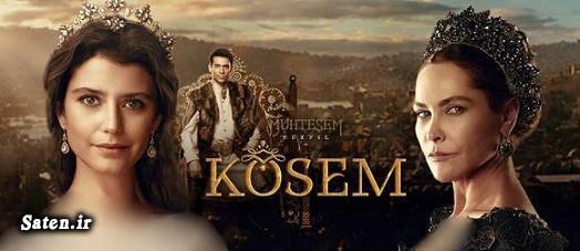 سریال ماه پیکر سریال کوسم سلطان سریال ترکیه ای بیوگرافی کوسم سلطان بیوگرافی برن سات kosem sultan