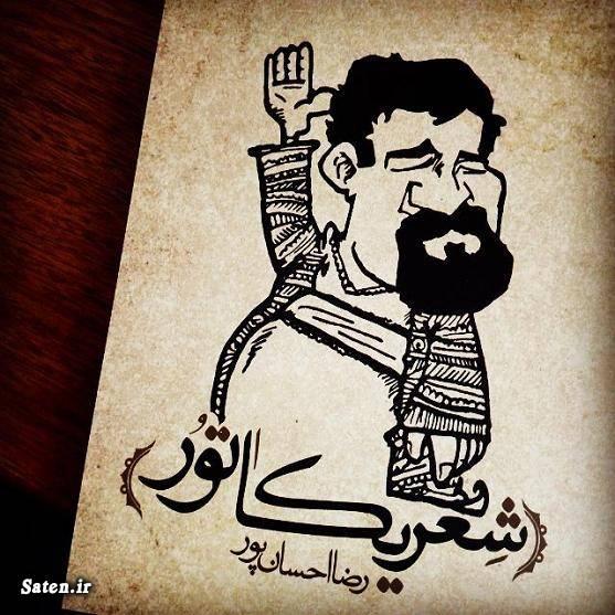 کمدین خندوانه بیوگرافی رضا احسان پور اینستاگرام رضا احسان پور اشعار رضا احسان پور