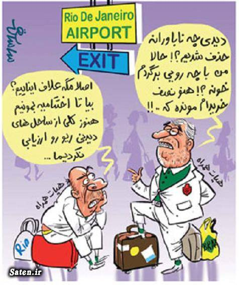 معاونان وزیر ورزش کاریکاتور مدیران کاریکاتور المپیک حقوق مدیران ایرانیان در المپیک 2016