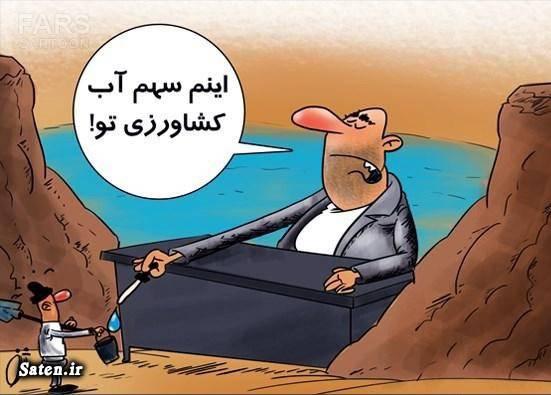 مافیای آب کاریکاتور وزارت نیرو کاریکاتور آب عکس مافیا سوابق هدایت الله خادمی