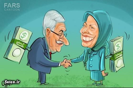 همسر مریم رجوی دلارهای عربستان سعودی جنایات مجاهدین خلق جنایات عربستان جنایات آل سعود بیوگرافی محمود عباس اخبار فلسطین